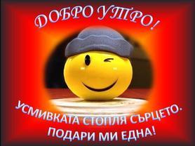 какво-е-усмивката-за-теб?