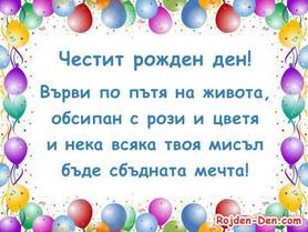 поздрави-за-рожден-ден