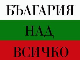 биси-българия