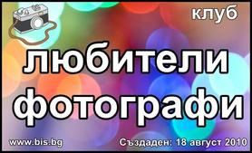 любители-фотографи