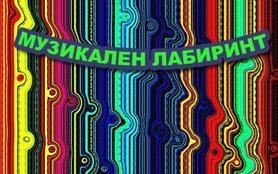 музикален-лабиринт