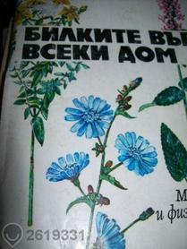 билките--дар-от-природата