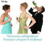 Поздравления за абитуриенти