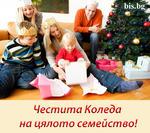 Картички за Коледа - любимият празник на цялото семейство.