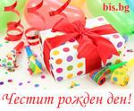 Поздравителни картички за Рожден Ден