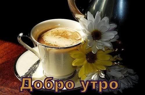 Картинки за добро утро, слънчев ден и приятна вечер 1458982