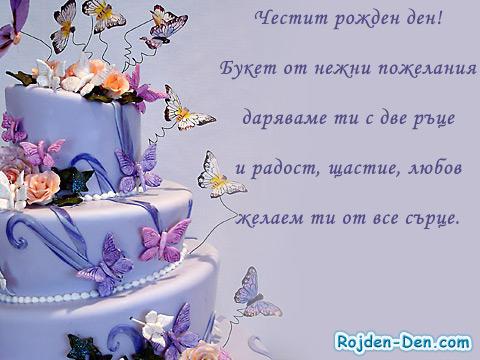 Поздравление с днем рождения рожденных в один день 92