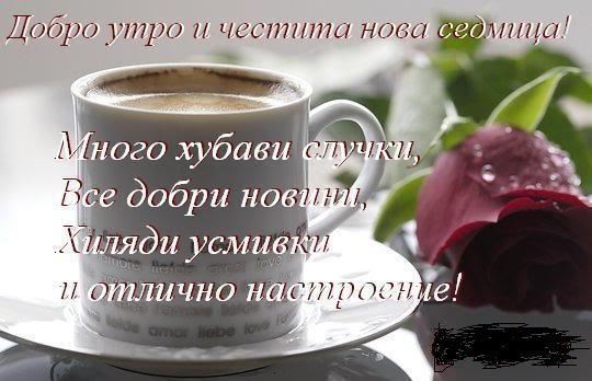 Картинки за добро утро, слънчев ден и приятна вечер - Page 2 1322398