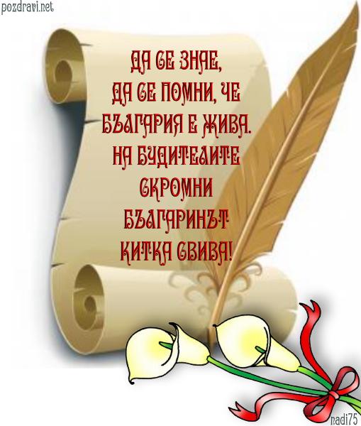 Резултат с изображение за празник на народните будители.