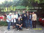 Първа среща на потребители от БИС.БГ