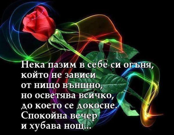 Красива,романтична и неповторима вечер
