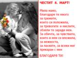 ----------за-моята-майка