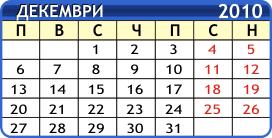 календар-за-2010-година
