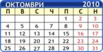 КАЛЕНДАР ЗА 2010 ГОДИНА