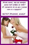 8 март - международен ден на жената-майка