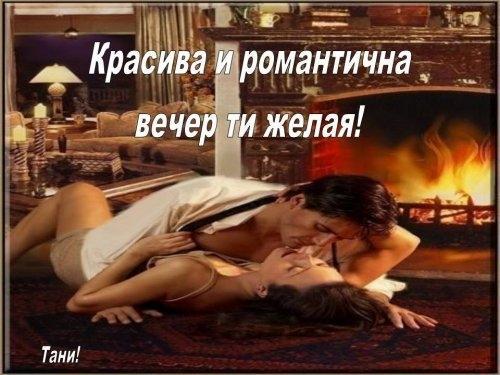 Добър Вечер-Лека нощ!