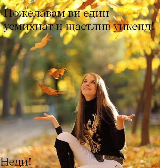УИКЕНД