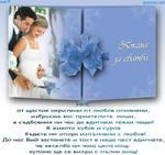 СВАТБЕН КЛУБ - Как си представяте сватбения ден